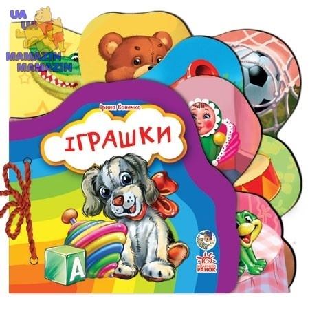 Любимая книжка (мини): Іграшки