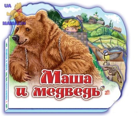 Любимая сказка: Маша и медведь (р)
