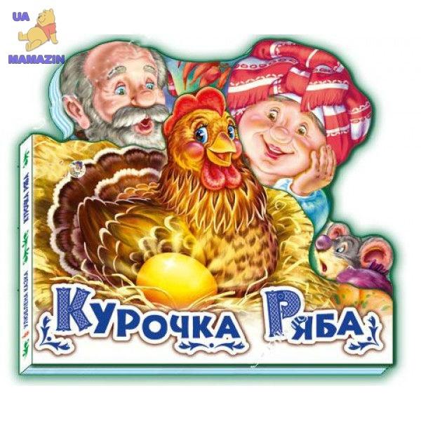 Любимая сказка: Курочка Ряба (рус.)