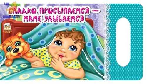Мамине сонечко: Сладко просыпаемся-маме улыбаемся рус.