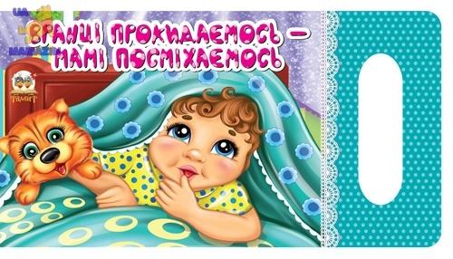 Мамине сонечко: Вранці прокидаємось-мамі посміхаємось укр.