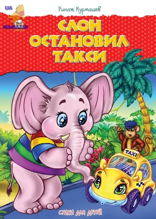 Найкращий подарунок: Слон остановил такси рус.