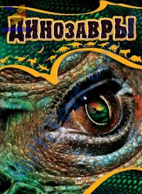 Енциклопедії: Динозавры (рус.)
