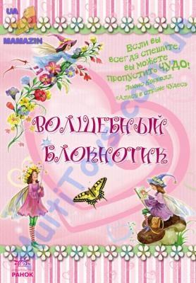 Книга для записів: Волшебный блокнотик (р)