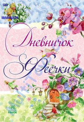 Книга для записів:Дневничок феечки (р)