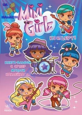 Міні Girlz: Концерт (р)