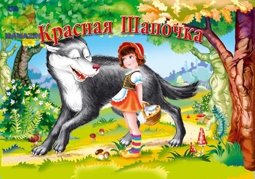 Книжка-панорамка: Красная шапочка рус.