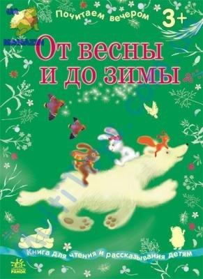 Почитаймо ввечері: От весны до зимы (р)