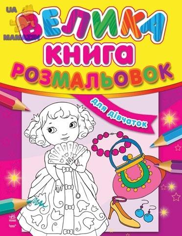 Большая книга раскрасок (новая): Для девочек