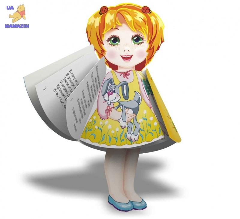 Куклы: Софійка укр.