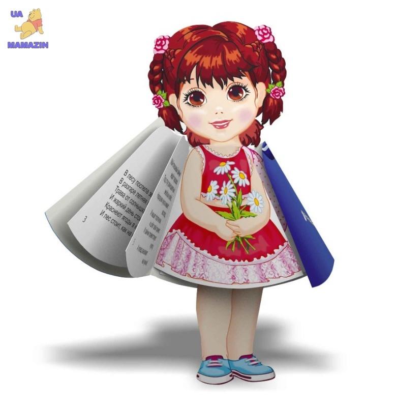 Куклы: Вікторія  укр.