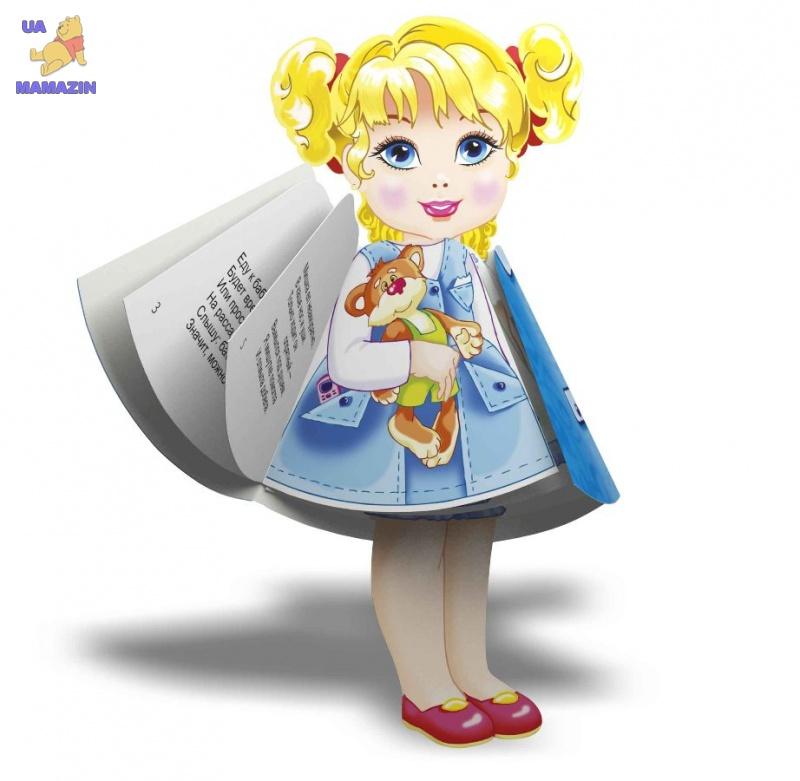 Куклы: Анастасия рус.