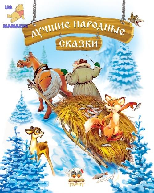 Сказка: Лучшие народные сказки рус.