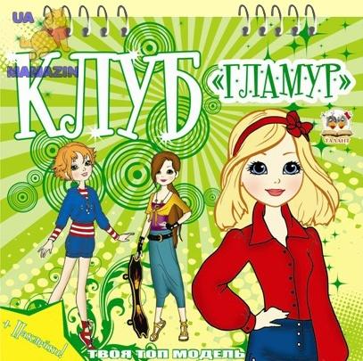 "Клуб ""Гламур"": Книга 2. (зеленая) рус."
