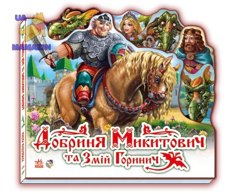 Улюблена казка : Добриня Микитович та Змій Горинич укр.
