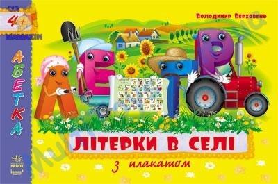 Абетка з плакатом : Літерки в селі (у)