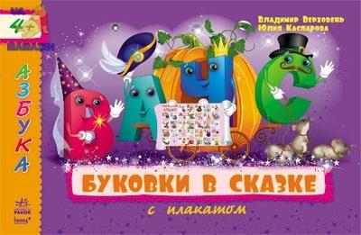 Азбука с плакатом: Буковки в сказке