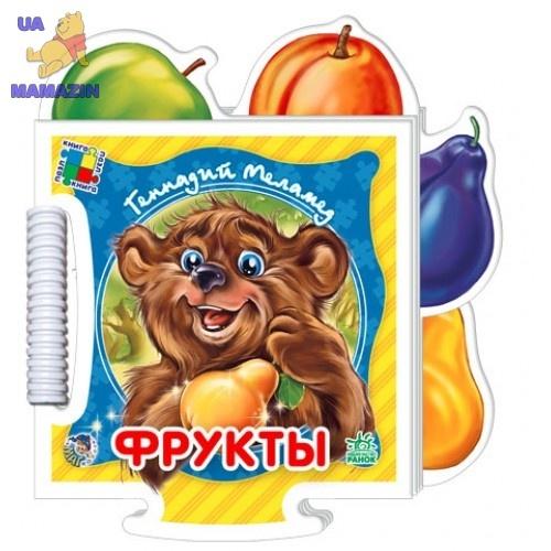 """Пазл-книжка """"Крошкин пазл"""": Фрукты (рус.)"""