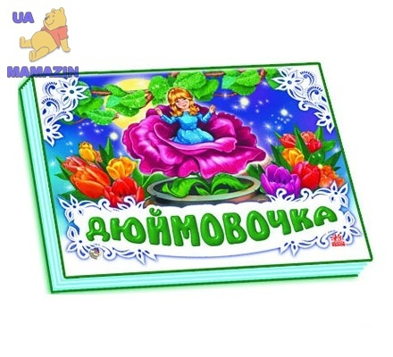 Книжка-панорамка (белая): Дюймовочка (укр.)