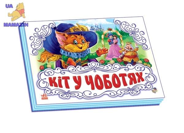 Книжка-панорамка (белая): Кіт у чоботях укр.