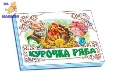 Книжка-панорамка (белая): Курочка ряба укр.