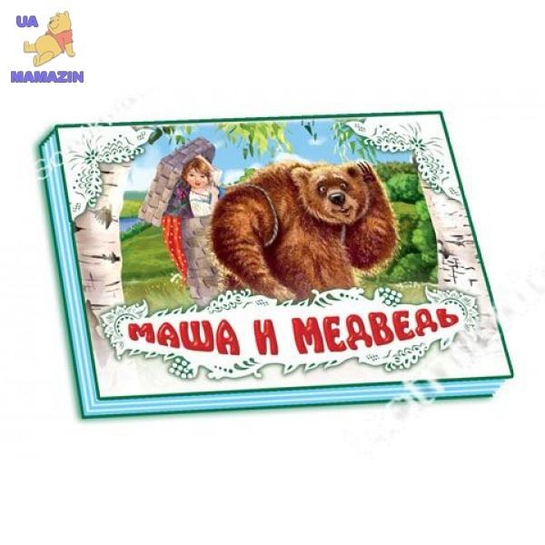 Книжка-панорамка (белая): Маруся та ведмідь укр.