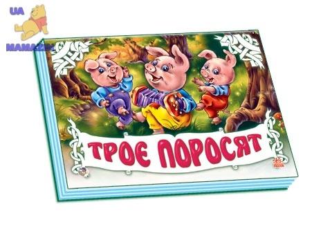 Книжка-панорамка (белая): Троє поросят укр.