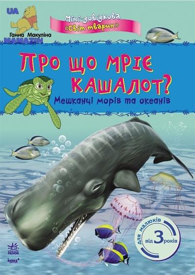 """Мини-справка """"Мир животных"""" Про що мріє кашалот? Мешканці морів та океанів"""
