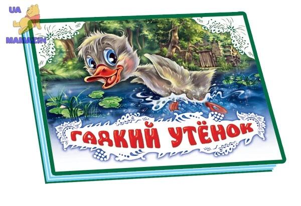 Книжка-панорамка (белая): Гадкий утенок рус.