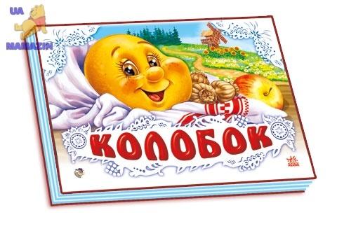 Книжка-панорамка (белая). Колобок (р)