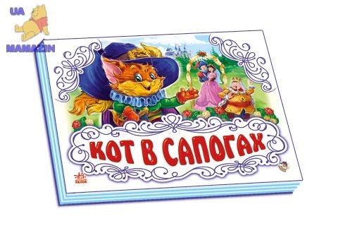 Книжка-панорамка (белая): Кот в сапогах рус.
