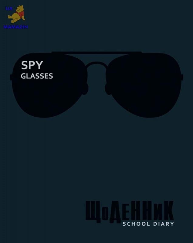 """Дневник школьный """"Spy Glasses"""" в кож.обл. (укр.)"""