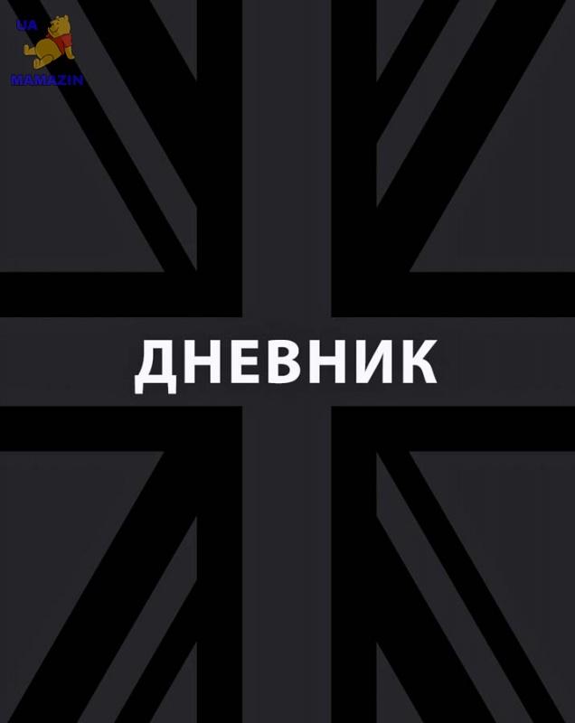 """Дневник школьный """"Flag"""" в кож.обл. (рус.)"""