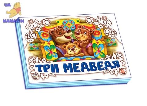 Панорамка (белая): Три медведя рус.