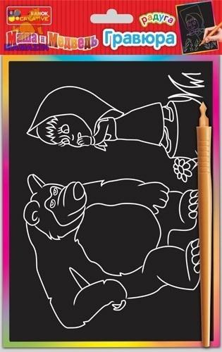 Гравюра Маша и медведь, Злой Миша и Маша