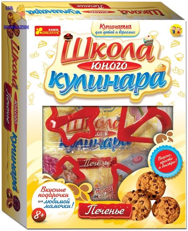 """Школа юного кулинара """"Печенье"""" ТМ Ranok"""