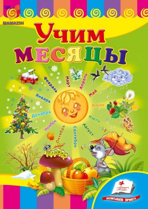 """Серия """"Развивайка"""" книжка А5 """"Учим месяцы"""""""