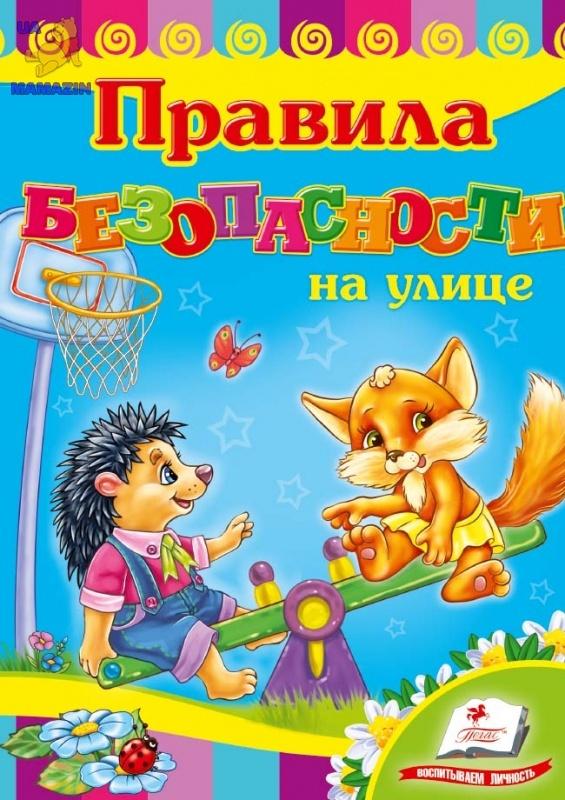 """Серия """"Развивайка"""" книжка А5 """"Правила безопасности на улице"""""""