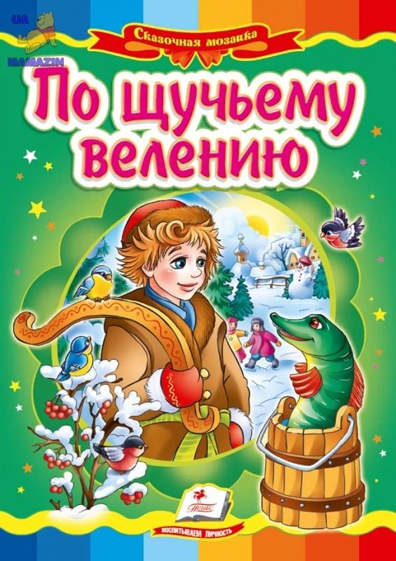 """Книжка А5 """"По щучьему велению"""""""