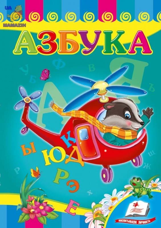 """Книжка А5 """"Абетка. Вертолiт"""""""