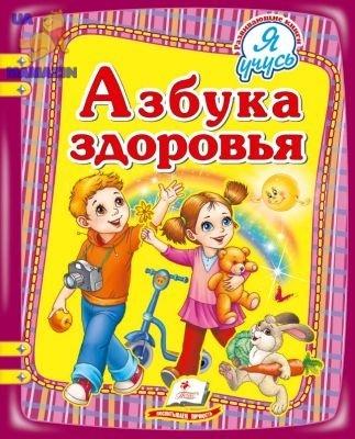 """""""Азбука здоровья""""  рус"""