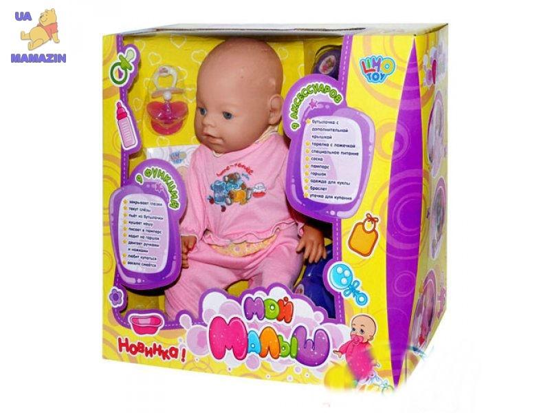 Кукла 43 см, 9 функций