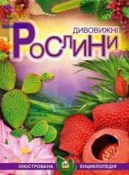Енциклопедії: Дивовижні рослини укр.