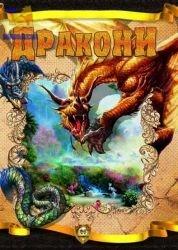 Енциклопедії: Дракони укр.