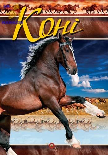 Енциклопедії: Коні укр.