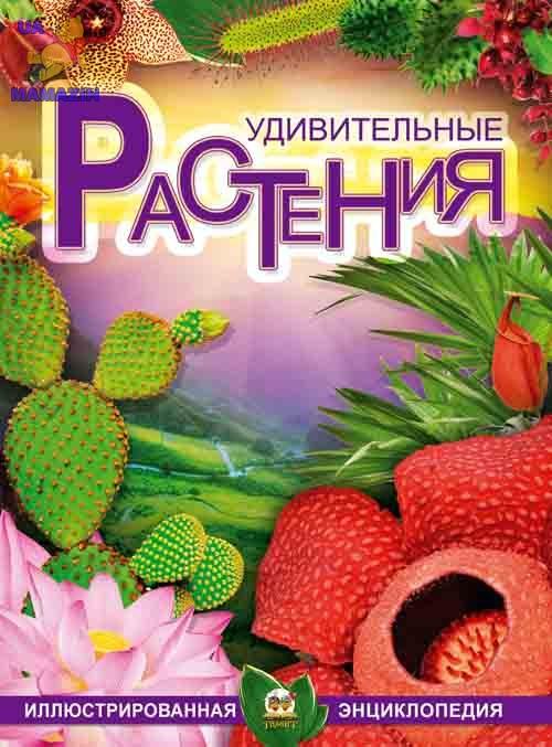 Енциклопедії: Удивительные растения рус.