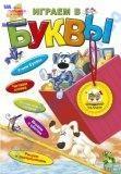 Готовимся к школе: Играем в буквы рус.