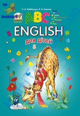 Завтра в школу: English для дітей укр