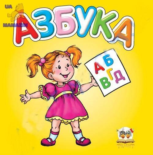 Карамелька  : Азбука рус.
