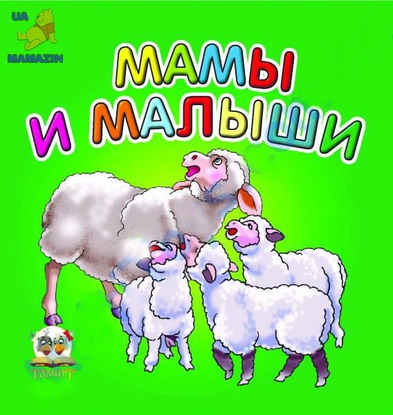 Карамелька  : Мамы и малыши рус.